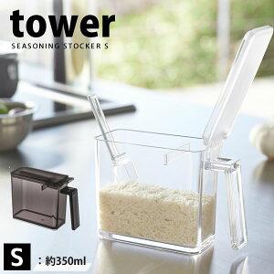 調味料ストッカー タワー(tower) S 350ml [山崎実業] 塩 砂糖 白 黒 おしゃれ【e暮らしR】【ポイント10倍】