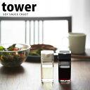 液体調味料入れ プッシュ式 醤油差しタワー(tower) [山崎実業] 漏れない 液だれしない こぼれない 酢 オイル おしゃ…