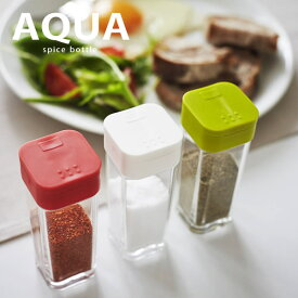 調味料入れ スパイスボトル AQUA(アクア) [山崎実業]【e暮らしR】【ポイント10倍】