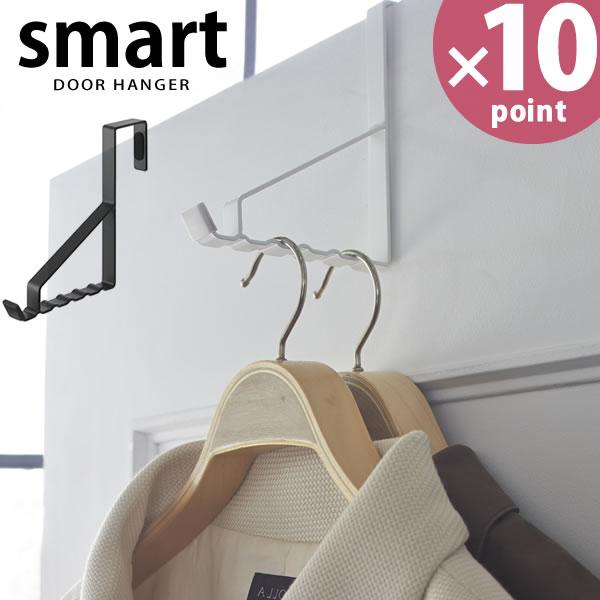 ドアハンガー smart(スマート) 6連[山崎実業]【e暮らしR】【ポイント10倍】