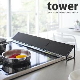 排気口カバー タワー(tower)[山崎実業]【e暮らしR】【ポイント10倍】