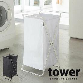 ランドリーバスケット タワー(tower)[山崎実業]【e暮らしR】【ポイント10倍】