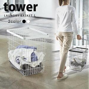 送料無料 ランドリーワイヤーバスケット タワー(tower) L 洗濯かご ランドリーバスケット[山崎実業]【e暮らしR】【ポイント10倍】