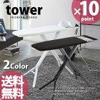 スタンド式アイロン台tower(タワー)白黒ホワイトブラック[山崎実業]