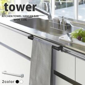 キッチンタオルハンガーバー タワー(tower) ワイド [山崎実業]【e暮らしR】【ポイント10倍】