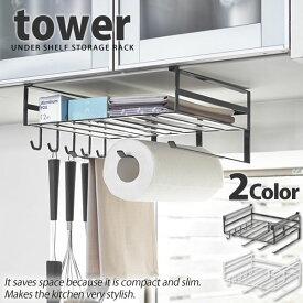 戸棚下多機能ラック タワー(tower)[山崎実業]【e暮らしR】【ポイント10倍】