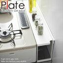 コンロ奥隙間ラック プレート ホワイト(plate)ガスの元栓カバー 汚れ防止 調味料 一時収納 ガステーブル ガスコンロ…