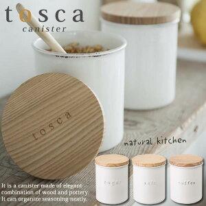 陶器キャニスター トスカ(tosca) ホワイト[山崎実業]コーヒー 紅茶 砂糖 塩 シュガーポット【e暮らしR】【ポイント10倍】