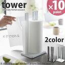 コストコ対応 片手で切れるキッチンペーパーホルダー タワー(tower)[山崎実業] おしゃれ 上質 高級 シンプル【ポイント10倍】