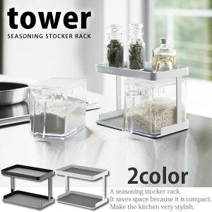 調味料ストッカーラック タワー(tower) [山崎実業]ラックのみ スチール製 塩 砂糖 白 黒 おしゃれ【e暮らしR】【ポイント10倍】