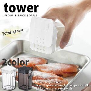 小麦粉&スパイスボトル タワー(tower) 小さじ1スプーン付き[山崎実業]調味料入れ 保存容器 おしゃれ【e暮らしR】【ポイント10倍】