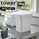 密閉 袋ごと米びつ 5kg 計量カップ付 タワー(tower) 無洗米も量れる ライスストッカー[山崎実業] おしゃれ【e暮らしR】【ポイント10倍】