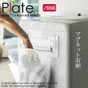 マグネット洗濯ネットハンガー 2個セット プレート(Plate) [山崎実業] スチール 分別 洗濯機横 洗濯 収納 スリム 丈夫…