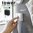 マグネットタオルホルダー タワー(tower)[山崎実業] 冷蔵庫横 洗濯機横 布巾 フキン 白 黒 おしゃれ 北欧 シンプ…
