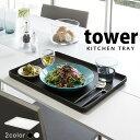トレー タワー(tower)[山崎実業]白 黒 おしゃれ 北欧 シンプル【e暮らしR】【ポイント10倍】