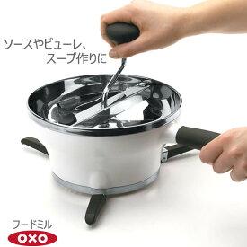 OXO オクソー フードミル 00011595[YY]ソース ピューレ スープ 離乳食 色移りしない ステンレス製の本体【送料無料】【ポイント2倍】【e暮らしR】