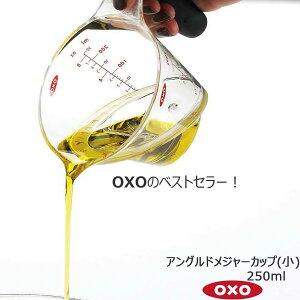 OXO オクソー アングルドメジャーカップ 小 250ml 00011758[YY]計量カップ 上から見るだけで計量 持ち手 電子レンジ【ポイント2倍】【e暮らしR】
