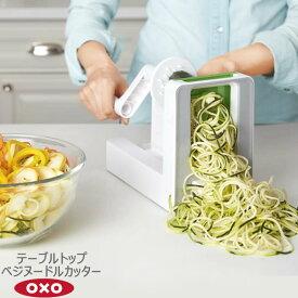 OXO オクソー テーブルトップ ベジヌードルカッター 00011951[YY]ヘルシー ヌードル 野菜 ズッキーニ じゃがいも 果物【送料無料】【ポイント2倍】【e暮らしR】