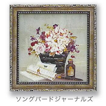 「ソングバードジャーナルズ」キャサリン ホワイト【通信販売】(花・ミニゲル アートポスター[絵画通販])【壁掛けフック付き】【絵のある暮らし】