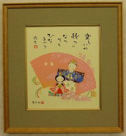 「雛」吉岡浩太郎(色紙絵・お雛様・ひな祭り・初節句・ひな人形)色紙・絵【壁掛けフック付き】【絵のある暮らし】