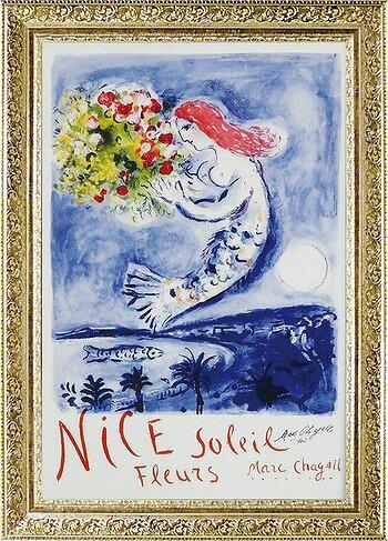 【送料無料】「天使の湾」マルク シャガール(世界の名画・シャガール アートポスター[絵画通販])【絵のある暮らし】【壁掛けフック】