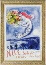 【送料無料】「天使の湾」マルク シャガール(世界の名画・シャガール アートポスター[絵画通販])