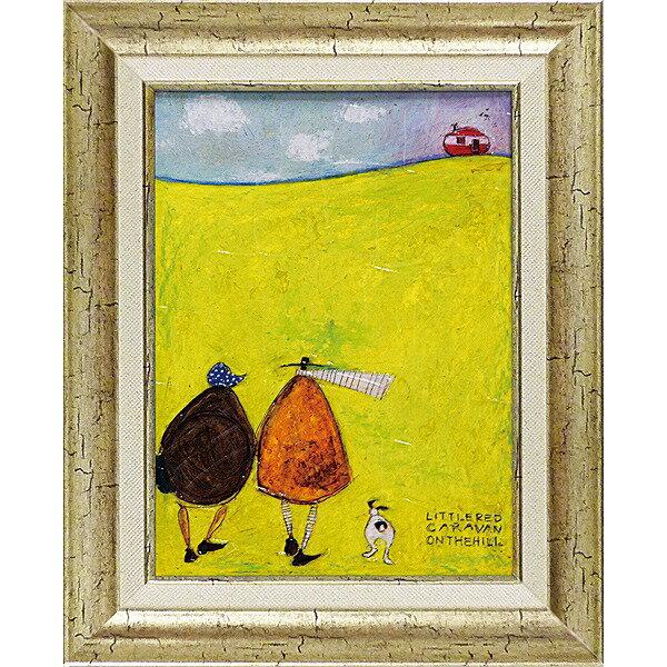 「丘の上の小さなキャラバン」サムトフト・可愛い雰囲気の特殊ゲル加工アート[絵画通販]【壁掛けフック付き】【絵のある暮らし】