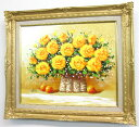 「黄色い薔薇」SOO 楽天ランキング1位獲得作品(F8サイズ油彩画[油絵](直筆油彩画)・開運風水画・静物画・花風水[絵画通販])【壁掛…