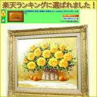 「黄色い薔薇」SOO楽天ランキング1位獲得作品(F8サイズ油彩画[油絵](直筆油彩画)・開運風水画・静物画・花風水[絵画通販])【壁掛けフック付き】【絵のある暮らし】