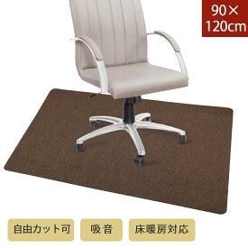 送料無料 チェアマット デスクマット 滑り止めマット 90×120cm 床傷防止 防音マット 椅子 マット チェアシート フローリング 保護マット 1年品質保証
