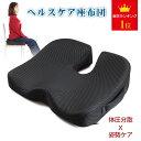 【楽天1位】ギフト ikstar 低反発クッション 座布団 腰痛クッション 椅子用クッション 第四世代座布団 健康クッション…