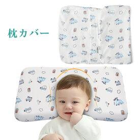 洗い替え用枕カバー 車柄 送料無料 楽天1位 Adokoo 子供 ベビーまくら用 枕カバー ピロケース ピローケース pillow case covers