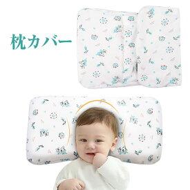 送料無料 楽天1位 Adokoo 子供 ベビーまくら用 枕カバー ピロケース ピローケース pillow case covers