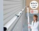 シャッターガード ホワイト 1.4〜2m【SG−140W】【沢田防災技研】