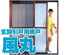 玄関引戸専用網戸 風丸 SKM-3 寸法幅1840〜1910ミリ用【セイキ販売】