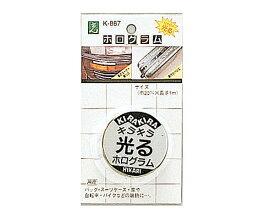 K887-5 ホログラム レインボー【光】
