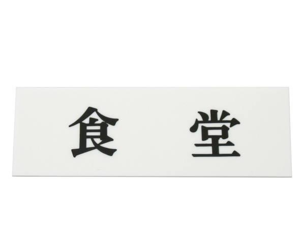 UP515-48 食堂【光】