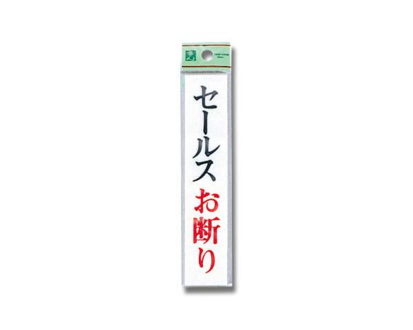 UP153-7 セールスお断り【光】