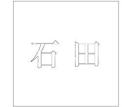 キリモジ 明朝 ホワイト 160×160ミリ用 石田【光】