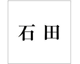 キリモジ 明朝 ブラック 100×100ミリ用 石田【光】