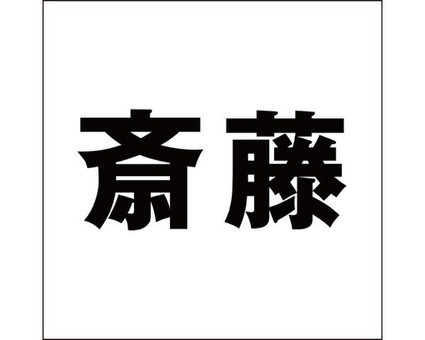キリモジ ゴシック ブラック 160×160ミリ用 斎藤【光】
