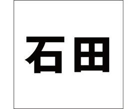 キリモジ ゴシック ブラック 160×160ミリ用 石田【光】