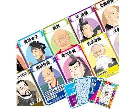 歴史人物カードゲーム【アーテック】