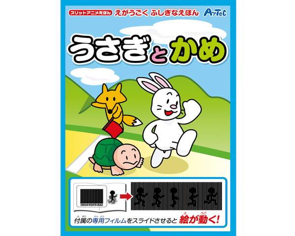 7757 スリットアニメえほん(うさぎとかめ)【アーテック】