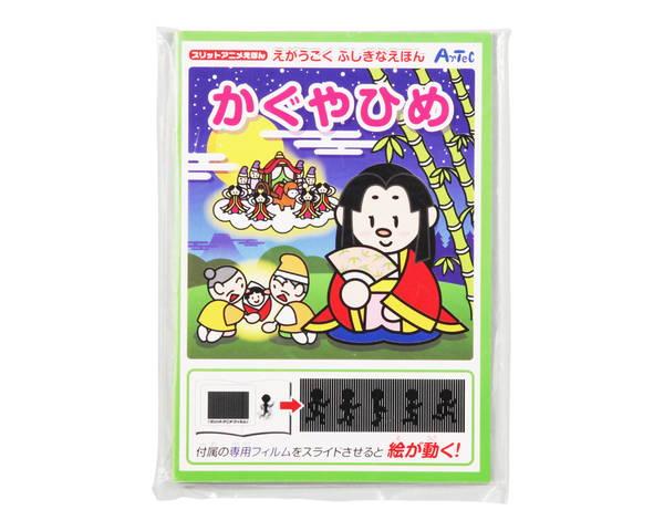 7758 スリットアニメえほん かぐやひめ【アーテック】