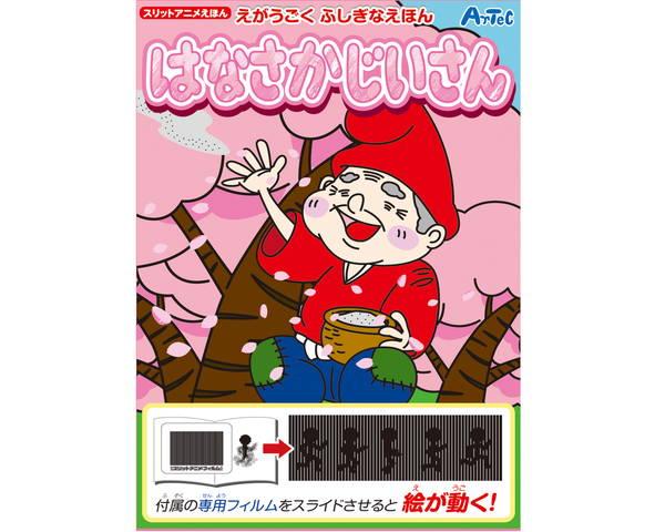 7759 スリットアニメえほん はなさかじいさん【アーテック】