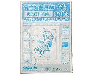 143543 ラジカルアート漫画原稿用紙A4 110K 50枚