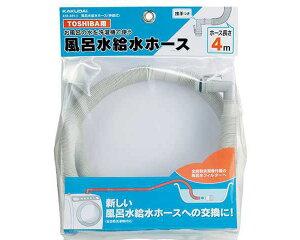418-401-4 風呂水給水ホース(伸縮式)【カクダイ】