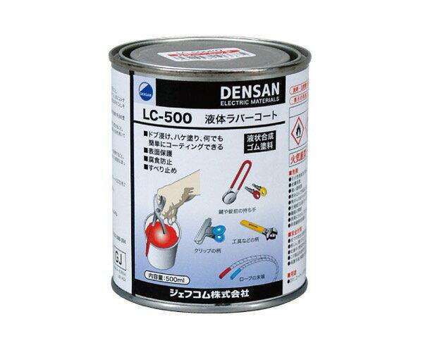 LC-500BL 液体ラバーコートスプレー【ジェフコム】