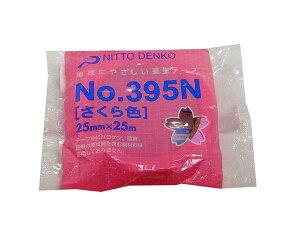 床養生テープ #395N さくら 25ミリX25M